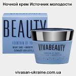 Ночной крем Источник молодости ВиваБьюти Vivasan