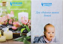 Специальный подарок к наборам Вивасан. Комплект брошюр - Ароматерапия и Для здоровья ваших детей