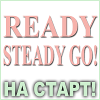 Композиция 100% эфирных масел На старт! (Ready! Steady! Go!)