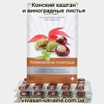 Конский каштан и виноградные листья/Rosskastanie Weinlaub Vivasan