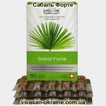 Сабаль Форте/Sabal Vivasan