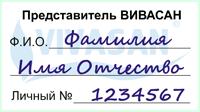 Именная дисконтная карта Вивасан (-28,6%)