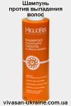 Шампунь против выпадения волос серии Миглиорин/Migliorin Vivasan, Швейцария