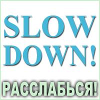 Композиция 100% эфирных масел Расслабься! (Slow down!) спрей