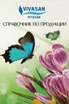 Справочник по продукции Вивасан в подарок