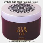 Суфле для тела Лесные чащи/Oud Lounge Vivasan