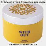Суфле для тела Душистые пряности/With Out Vivasan
