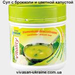Суп с брокколи и цветной капустой серии Виталити/Vitality Vivasan