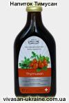 Напиток Тимусан/Thymusan Vivasan, Швейцария
