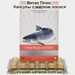 Витал плюс/Vital Plus, масло лосося в капсулах Vivasan, Швейцария