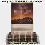 Капсулы Вива Бьюти/Viva Beauty Vivasan для женщин Vivasan