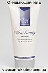 Очищающий гель серии Вива Бьюти/Viva Beauty Vivasan