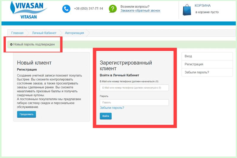 Новый пароль подтвержден. Используйте его для авторизации.