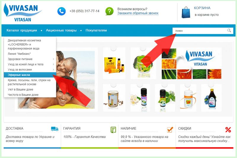 Чтобы найти нужный товар, зайдите в нужный раздел каталога или используйте форму поиска.
