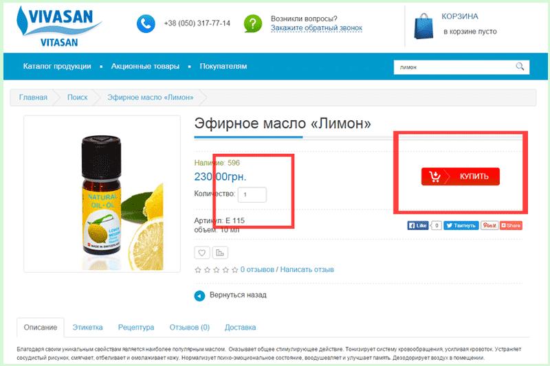 На странице продукта при необходимости выберите нужное количество товаров и нажмите на кнопку Купить.